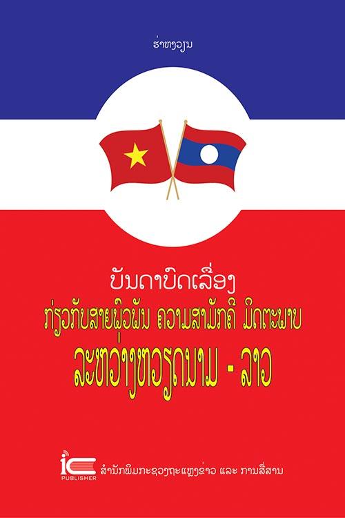 Những câu chuyện về tình đoàn kết hữu nghị Việt - Lào (tiếng Lào)